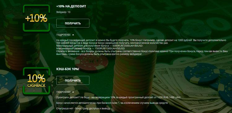 поощрения в казино Абсолют