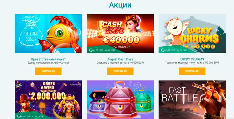 акции в казино Эплей