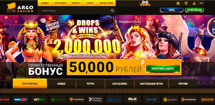 официальный сайт казино Арго