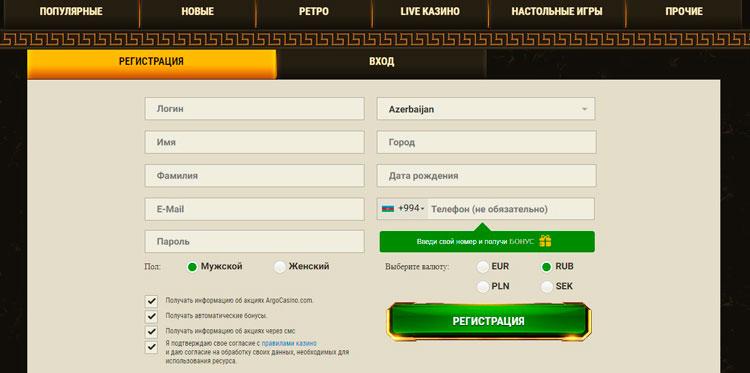 регистрация казино Арго