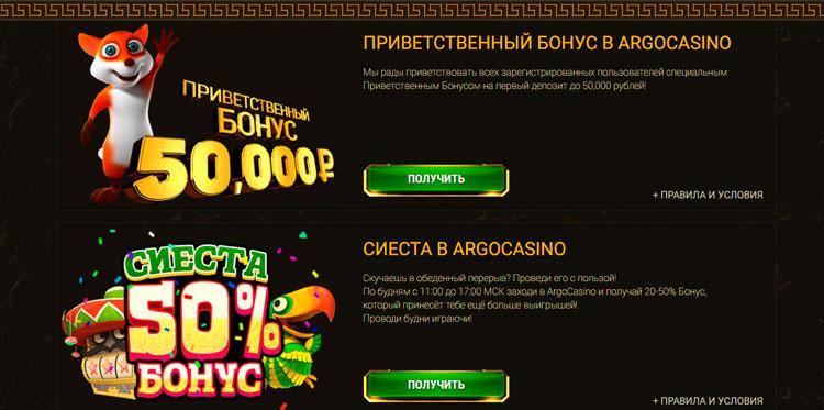бонусы в казино Арго