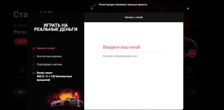 регистрация Бетчан