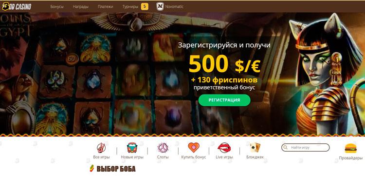 официальный сайт казино Боб