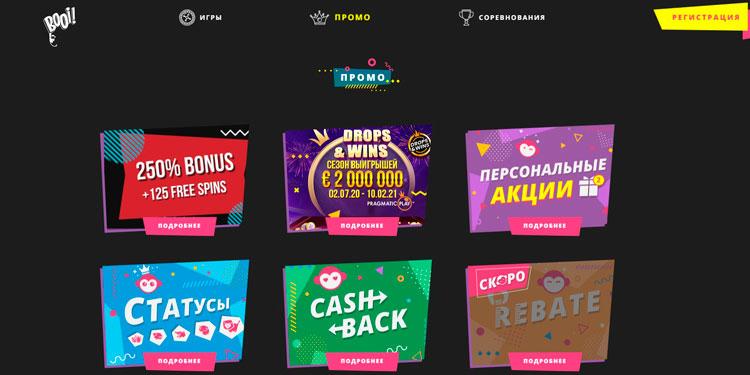 бонусы казино Буи