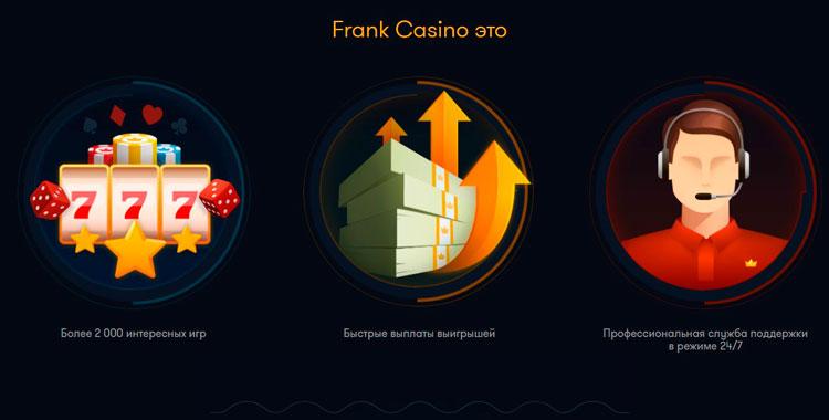 преимущества казино франк