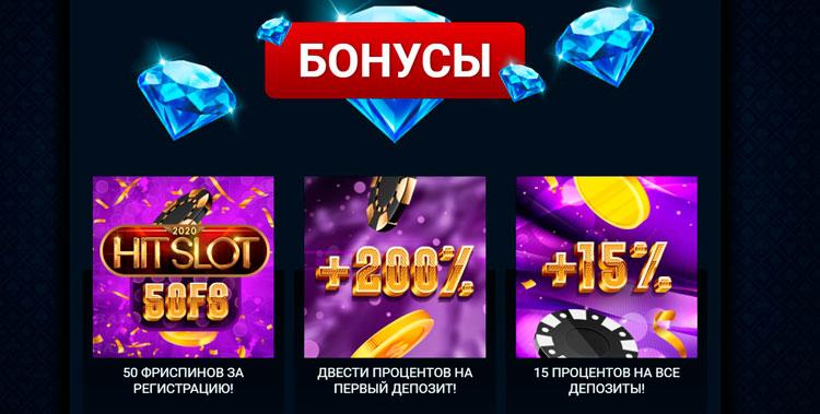 бонусы в казино Гоискбет