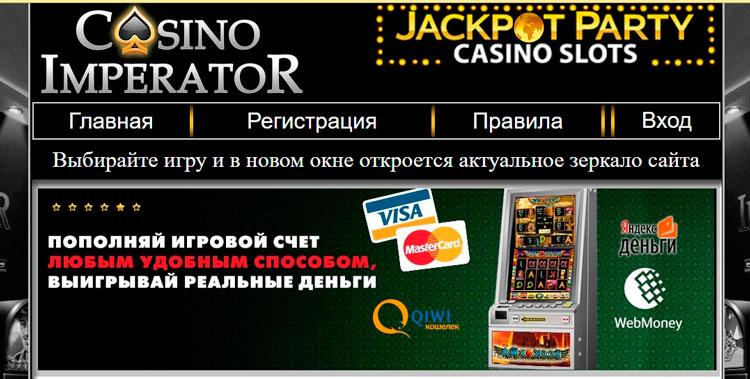 официальный сайт казино Император
