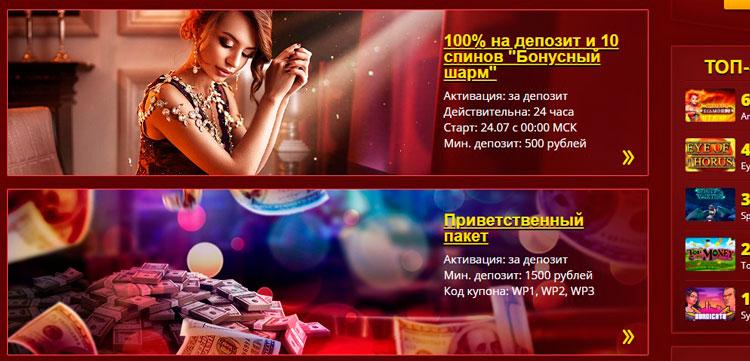 бонус казино Макслотс
