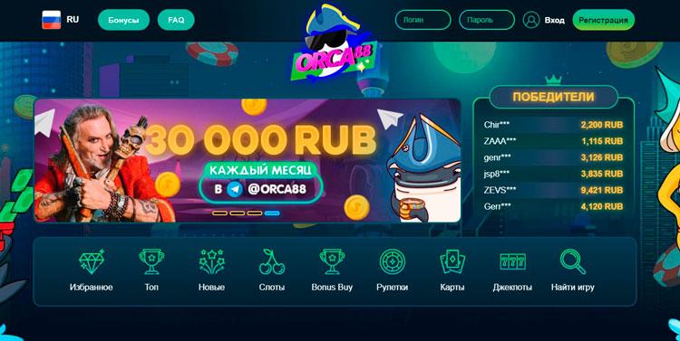 официальный сайт казино орка