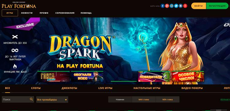 официальный сайт плей-фортуна
