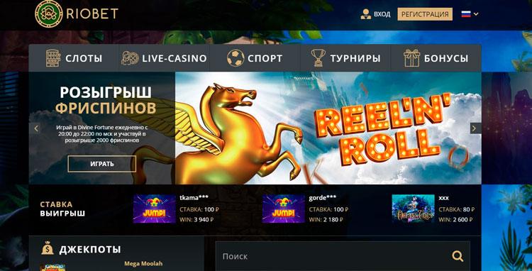 официальный сайт казино Риобет