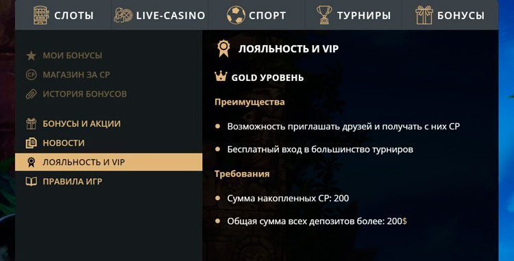 лояльность в казино риобет