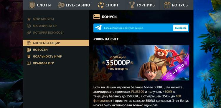 бонусы в казино Риобет