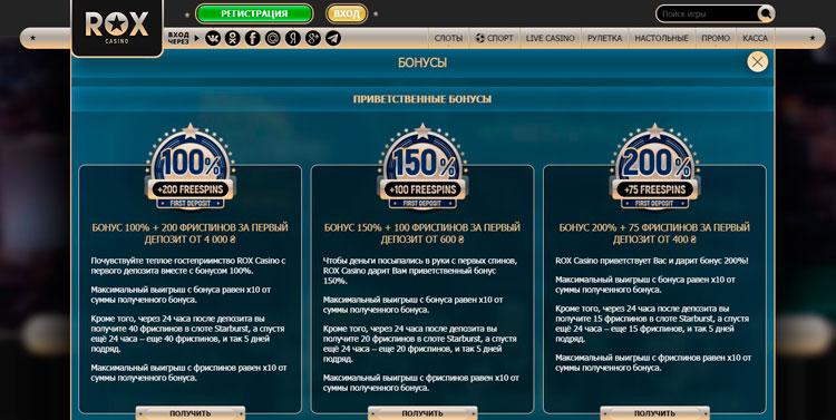 бонус в казино РОкс