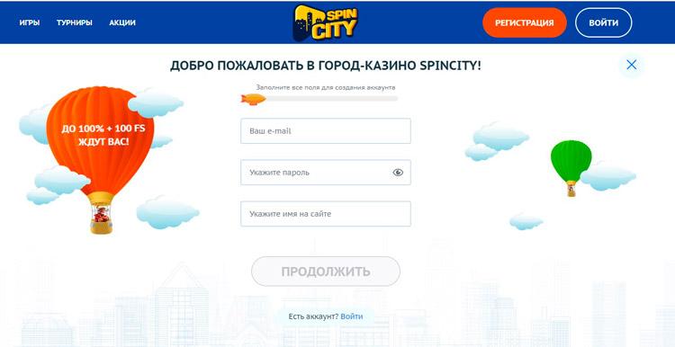 регистрация Спин Сити