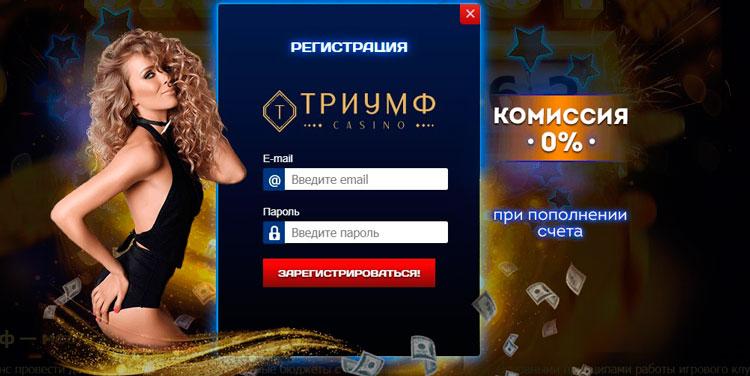 регистрация казино Триумф
