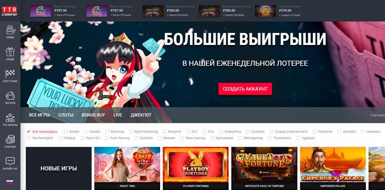 официальный сайт казино ТТР