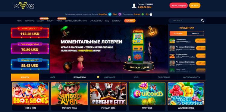 официальный сайт Вегас гранд