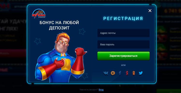 регистрация казино Вулкан24
